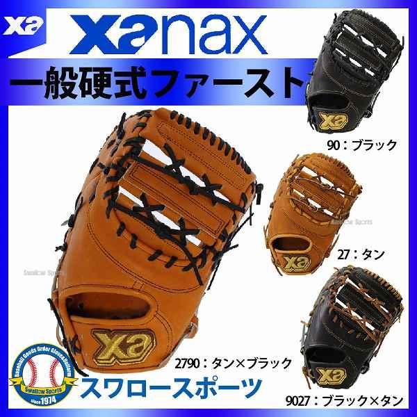 【あす楽対応】 送料無料 ザナックス 硬式 ファーストミット 一塁手用 BHF-3560