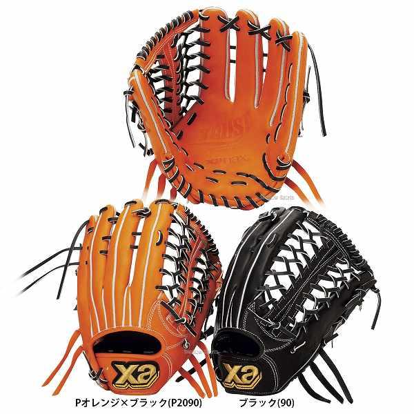 ザナックス 硬式グローブ グラブ トラスト 外野用 外野手用 BHG-72118 硬式用 高校野球 合宿 秋季大会 野球用品 スワロースポーツ