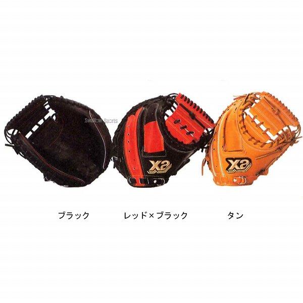 【あす楽対応】 送料無料 ザナックス 軟式 キャッチャーミット ザナパワー キャッチャー用 BRC-2617 入学祝い 捕手用 野球部 野球用品 スワロースポーツ