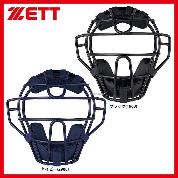 ゼット ZETT 防具 硬式 野球用 マスク キャッチャー用 BLM1240A 合宿 野球部 高校野球 秋季大会 野球用品 スワロースポーツ