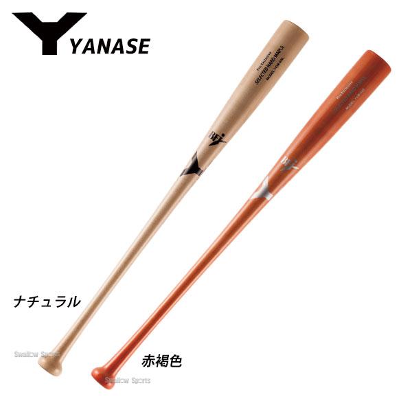 ヤナセ Yバット 硬式木製バット メイプル トップバランス BFJマーク入り YCM-026 バット 硬式用 木製バット 野球部 高校野球 入学祝い 合格祝い 春季大会 新入生 卒業祝いのプレゼントにも 野球用品 スワロースポーツ