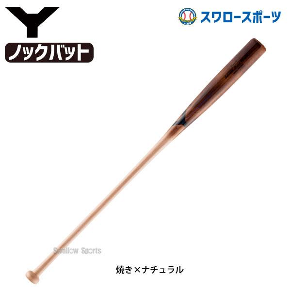 ヤナセ Yバット 硬式 ノックバット メイプル1本木 焼き加工 YCK-920 バット 硬式 ノックバット 野球部 高校野球 硬式野球 部活 野球用品 スワロースポーツ