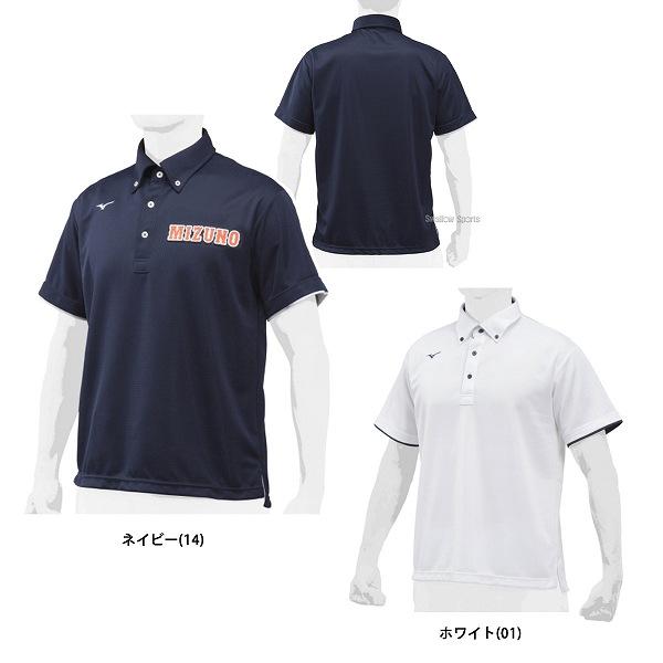 【3/1全品ポイント2倍 一部20倍!】 ミズノ MIZUNO ポロシャツ 半袖 12JC8H12 ウェア ウエア 野球部 野球用品 スワロースポーツ