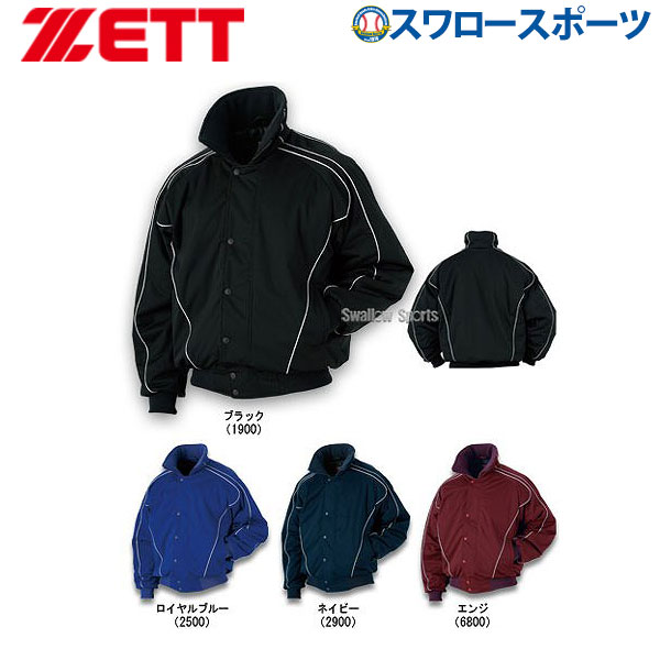 ZETT ゼット 秋季大会 秋冬 スワロースポーツ ZETT 野球部 ウエア 野球用品 グランドコート BOG401 グラウンドコート ウェア