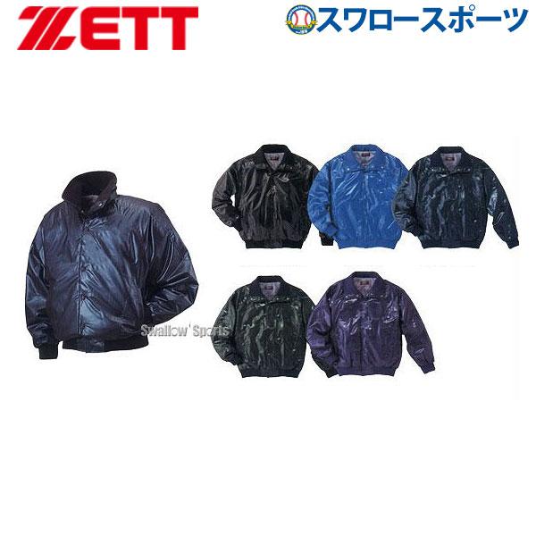 ゼット ZETT グラウンドコート BOG455 ウエア ウェア グランドコート ZETT 野球部 野球用品 スワロースポーツ