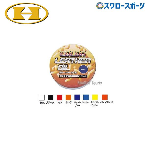 卓抜 グローブ メンテナンス ハイゴールド カラー固形オイル K-02 野球用品 野球部 HI-GOLD スワロースポーツ 数量限定アウトレット最安価格
