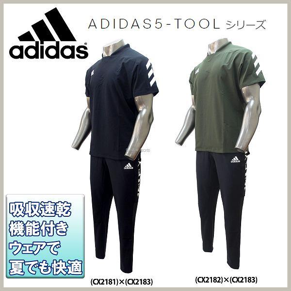 【あす楽対応】 adidas アディダス ウェア 5T ハイブリッド 半袖 ジャケット パンツ 上下セット メンズ トレーニングウェア ジャージ セットアップ ETX99-ETY02 ウェア ウエア 秋季大会 秋冬 野球用品 スワロースポーツ