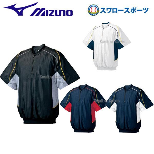 上質さはそのままに 贈り物 限定Special Price より動きやすい2013年世界大会モデル半袖ハーフZIPが登場 ミズノ ハーフZIPジャケット 半袖 52WW388 ウエア 野球部 スポカジ Mizuno スワロースポーツ ウェア 野球用品 春夏