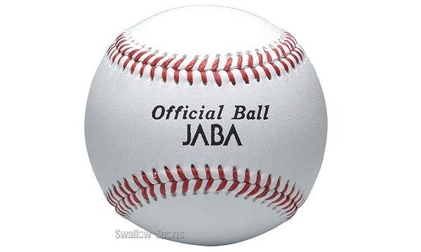 ミズノ 硬式ボール ビクトリー 社会人試合球(JABA) 1ダース12個 1BJBH10000 ボール 硬式 Mizuno 合宿 野球部 高校野球 秋季大会 野球用品 スワロースポーツ