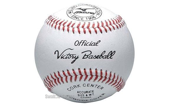 ミズノ 硬式 ボール ビクトリー 高校試合球 1ダース 12個 1BJBH10100 ボール 硬式 Mizuno 野球部 高校野球 硬式野球 部活 夏季大会 野球用品 スワロースポーツ