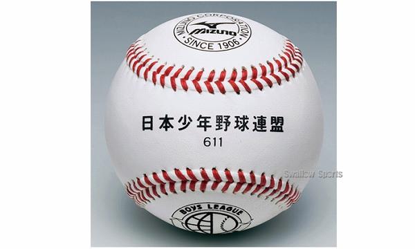 ミズノ 少年用硬式 試合球 日本少年野球連盟611 1BJBL61100 1ダース12個 ボール 硬式 Mizuno 少年・ジュニア用 野球部 入学祝い 合格祝い 春季大会 新入生 卒業祝いのプレゼントにも 野球用品 スワロースポーツ