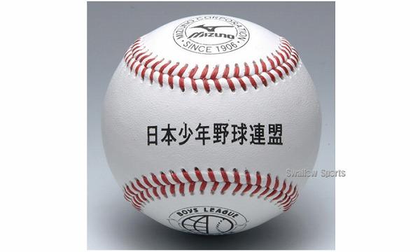 ミズノ 少年用硬式 試合球 日本少年野球連盟 1BJBL71100 1ダース12個 ボール 硬式 Mizuno 少年・ジュニア用 野球部 入学祝い 合格祝い 春季大会 新入生 卒業祝いのプレゼントにも 野球用品 スワロースポーツ