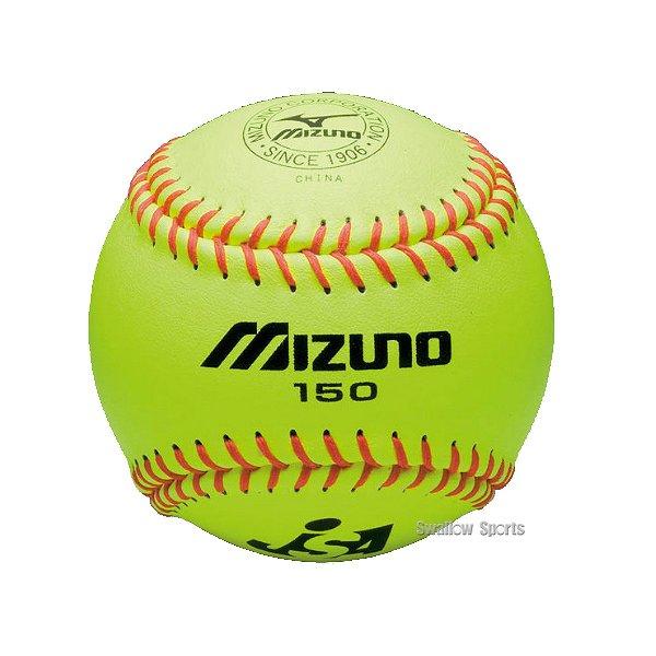 ミズノ ソフトボール用 ボール 革ソフトボール試合球 ミズノ150 2OS15000 ボール 野球部 部活 野球用品 スワロースポーツ