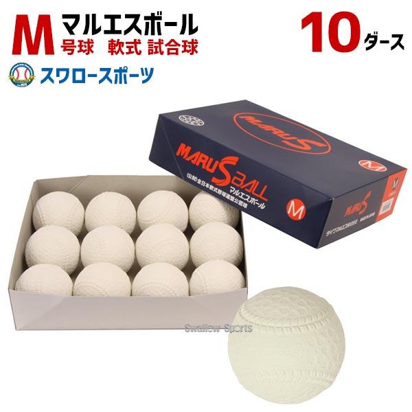 【あす楽対応】 送料無料 マルエスボール 試合球 軟式ボール M号球 MR-nball-M-10SET 10ダース (1ダース12個入) ボール 秋季大会 野球用品 スワロースポーツ