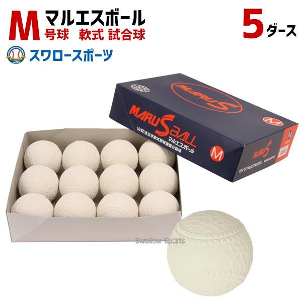 【あす楽対応】 送料無料 マルエスボール 試合球 軟式ボール M号球 MR-nball-M-5SET 5ダース (1ダース12個入) ボール 秋季大会 野球用品 スワロースポーツ