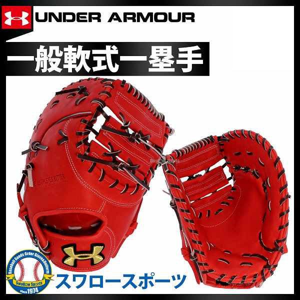 【あす楽対応】 送料無料 アンダーアーマー UA 軟式 ファーストミット 一塁手用 右投用 1313803 軟式用 野球用品 スワロースポーツ