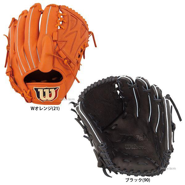【あす楽対応】 ウィルソン 野球 軟式 グラブ D-MAX 投手用 WTARDR1WUx 軟式用 グローブ 一般 野球グローブ軟式大人 野球部 M号 M球 秋季大会 野球用品 スワロースポーツ