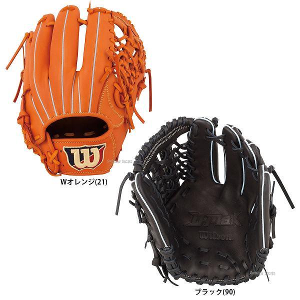 【あす楽対応】 ウィルソン 野球 軟式 グラブ D-MAX オールラウンド用 WTARDR5LFx 軟式用 グローブ 一般 野球グローブ軟式大人 野球部 M号 M球 秋季大会 野球用品 スワロースポーツ