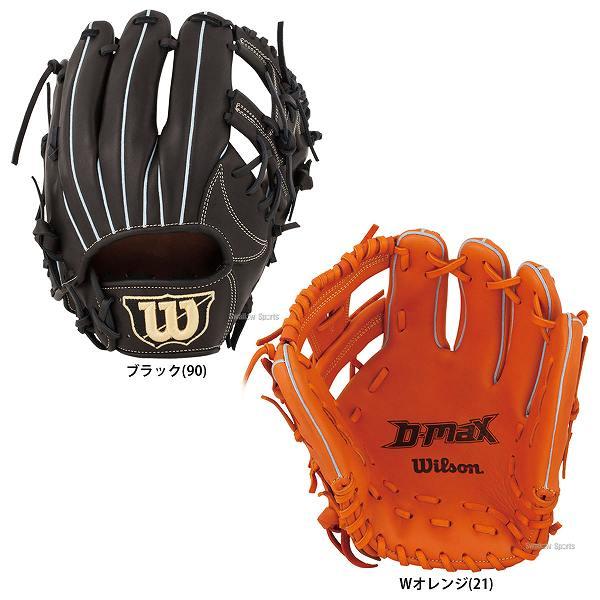 【あす楽対応】 ウィルソン 野球 軟式 グラブ D-MAX 内野手用 右投げ用 WTARDR69H 軟式用 グローブ 一般 野球グローブ軟式大人 野球部 秋季大会 野球用品 スワロースポーツ