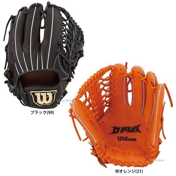 【あす楽対応】 ウィルソン 野球 軟式 グラブ D-MAX 外野用 外野手用 WTARDR7WFx 軟式用 グローブ 一般 野球グローブ軟式大人 野球部 野球用品 スワロースポーツ 1809SS