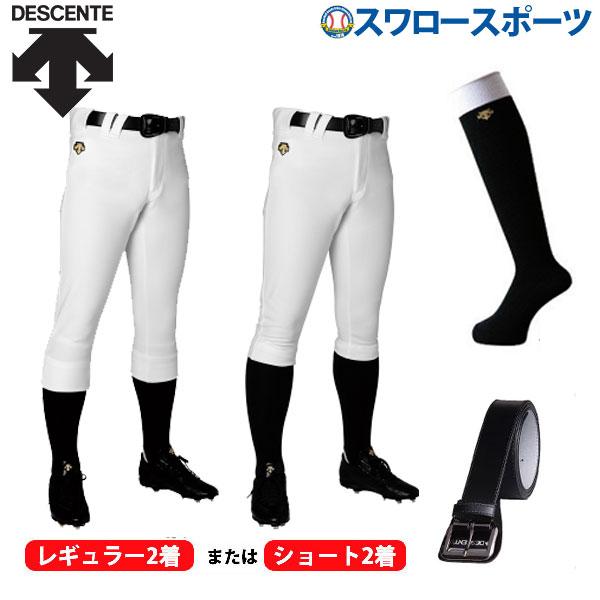 デサント 野球部 おすすめ5点セット ユニフォームパンツ×2 ベルト 3Pソックス×2 DESCENTE ウェア 高校野球 ウエア 靴下 レッグウェア 高校野球 野球用品 スワロースポーツ
