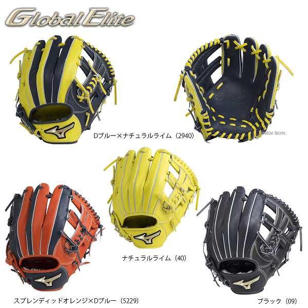 ミズノ ソフトボール グラブ グローバルエリート Hselection01内野手用 1AJGS18203 野球部 野球用品 スワロースポーツ