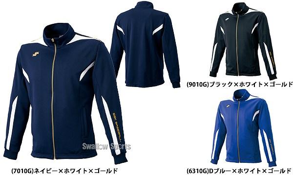SSK エスエスケイ フルジップジャケット DRF019 ウェア 日本産 野球用品 スワロースポーツ ウエア 通信販売 野球部