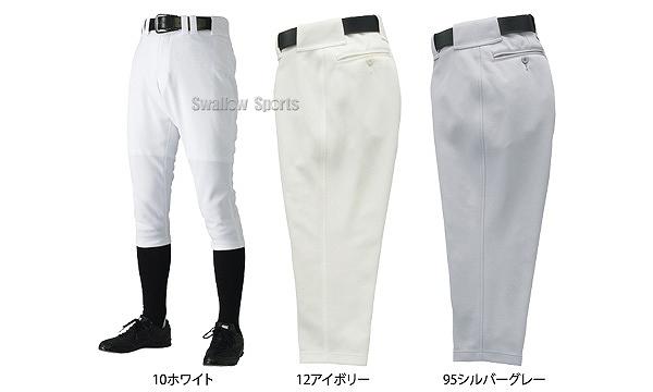 SSK エスエスケイ ゲーム用 ショート フィット 野球 ユニフォームパンツ 公式戦対応 ズボン UP015S ウエア ウェア 高校野球 ssk 野球部 野球用品 スワロースポーツ
