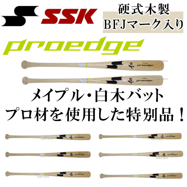 【あす楽対応】 SSK エスエスケイ プロエッジ proedge 硬式木製バット BFJマーク入 メイプル NT PE3000 硬式用 野球用品 スワロースポーツ