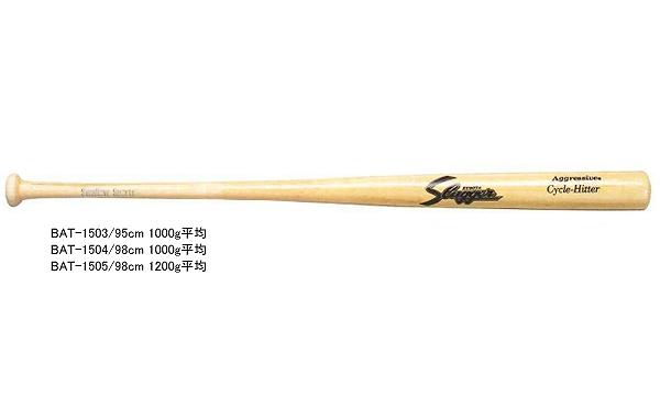 久保田スラッガー 長尺 トレーニングバット BAT-150 バット トレーニングバット 木製バット 野球部 野球用品 スワロースポーツ