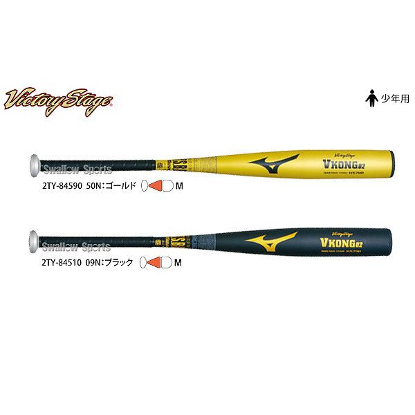 ミズノ 少年 軟式 金属バット J号球対応 ビクトリーステージ Vコング02 2TY845 バット 軟式用 Mizuno 少年野球 少年・ジュニア用 野球部 野球用品 スワロースポーツ