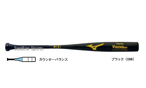 MIZUNO ミズノ 硬式バット金属 高校野球対応 硬式バット 硬式金属バット 900g ビクトリーステージ Vコング02C 2TH217 硬式用 金属バット Mizuno 野球部 高校野球 硬式野球 野球用品 スワロースポーツ
