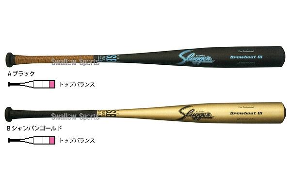久保田スラッガー 軟式金属バット KA-6084 BAT-85 バット中学 軟式用 金属バット 野球部 野球用品 スワロースポーツ