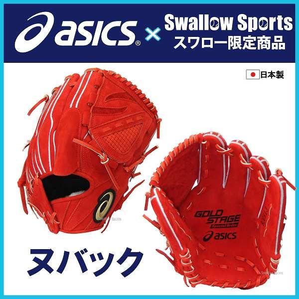 【あす楽対応】 20%OFF 送料無料 アシックス ベースボール スワロー限定 オーダー 硬式グローブ グラブ 袋付き ゴールドステージ ヌバック 投手用 グローブ BOGKL3-OS-SW6 硬式グローブ 甲子園 合宿 野球部 野球用品 スワロースポーツ