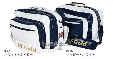 ハイゴールド ショルダーバッグ(大型) HB-9400 HI-GOLD ショルダーバック ショルダーバッグ 肩掛け 遠征バッグ 野球部 遠征 合宿 秋季大会 野球用品 スワロースポーツ