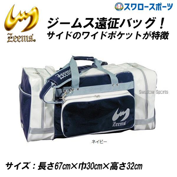 ジームス バッグ エナメル ZEB706 Zeems バック 野球部 野球用品 スワロースポーツ
