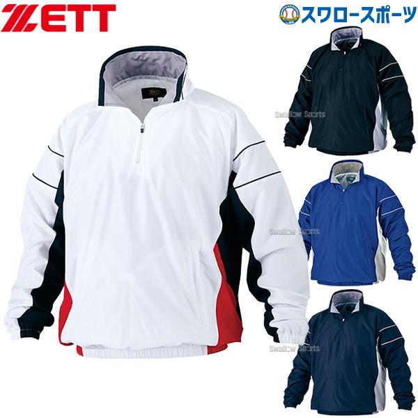 水をはじき 蒸れにくい新素材テクニスを採用 ゼット ZETT 商い ウェア 長袖 ハーフジップ ジャンパー ウエア 野球用品 BOV325 スワロースポーツ ファッション 野球部 訳あり商品 スポカジ