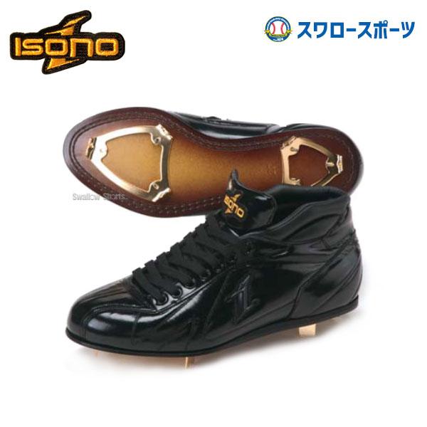 イソノ isono 革底 スパイク 野手用 ミドルカット 高校野球対応 ISA-302M スパイク 野球用品 スワロースポーツ