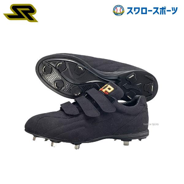 シュアプレイ 樹脂底 金具 スパイク マジックテープ マジックベルト ベルクロ 3本ベルト式 SBS-AS260 シューズ 靴 スパイクシューズ 野球部 野球用品 スワロースポーツ