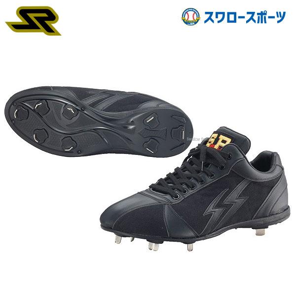 シュアプレイ 樹脂底スパイク SBS-AS270 シューズ 靴 スパイクシューズ お年玉や、冬のボーナスのお買い物にも 野球用品 スワロースポーツ