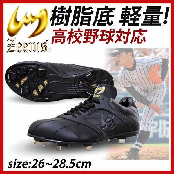 50%OFF 最大14%引クーポン ニューバランス 樹脂底埋め込み金具スパイク あす楽 靴 AB150BK