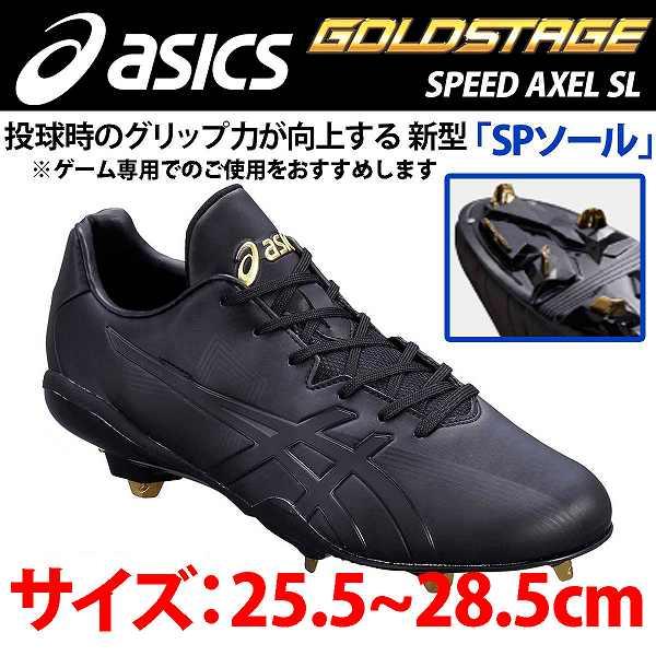 アシックス ベースボール ASICS 樹脂底 金具 スパイク ゴールドステージ スピードアクセル SG-P SFS302 シューズ 靴 スパイクシューズ お年玉や、冬のボーナスのお買い物にも 野球用品 スワロースポーツ