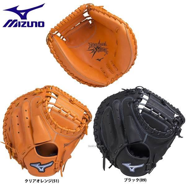 ミズノ MIZUNO キャッチャーミット 軟式用 ダイアモンドアビリティクロス 捕手用 嶋型 1AJCR18600 キャッチャーミット 野球部 M号 M球 野球用品 スワロースポーツ