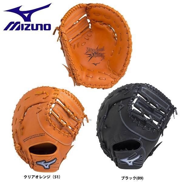 ミズノ mizuno 軟式用 ダイアモンドアビリティクロス 一塁手用 阿部型 1AJFR18600 野球部 入学祝い 合格祝い 春季大会 新入生 卒業祝いのプレゼントにも 野球用品 スワロースポーツ