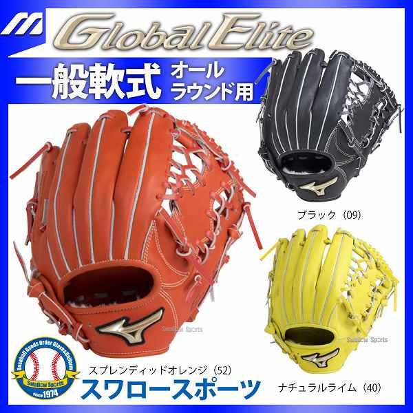 ミズノ 野球 軟式 オールラウンド用 グラブ グローバルエリート Hselection01 1AJGR18200 軟式用 グローブ 一般 野球グローブ軟式大人 野球部 野球用品 スワロースポーツ