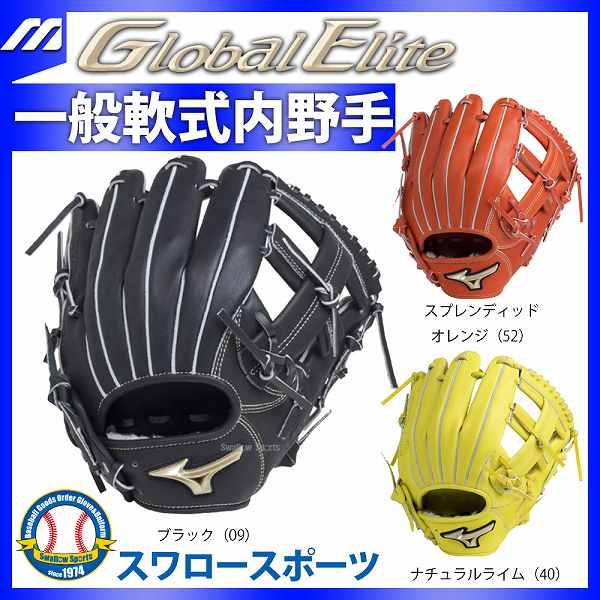 ミズノ 野球 軟式 グラブ グローバルエリート Hselection01 内野手用 1AJGR18203 軟式用 グローブ 一般 野球グローブ軟式大人 野球部 M号 M球 野球用品 スワロースポーツ