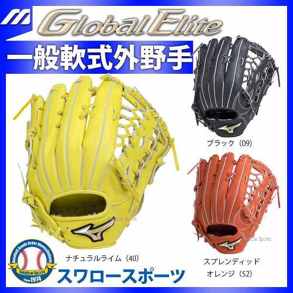 ミズノ 野球 軟式 グラブ グローバルエリート Hselection01 外野用 外野手用 1AJGR18207 軟式用 グローブ 一般 野球グローブ軟式大人 野球部 M号 M球 野球用品 スワロースポーツ
