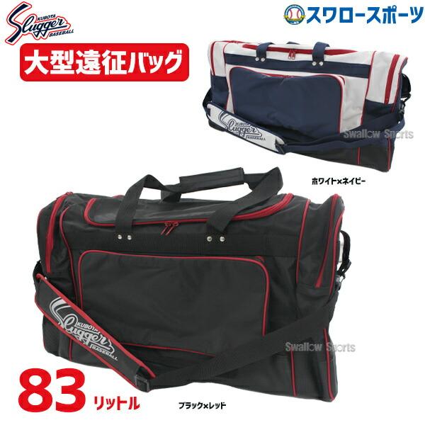 久保田スラッガー 大型 遠征 バッグ T-116 遠征バッグ バッグ バック 野球部 野球用品 スワロースポーツ