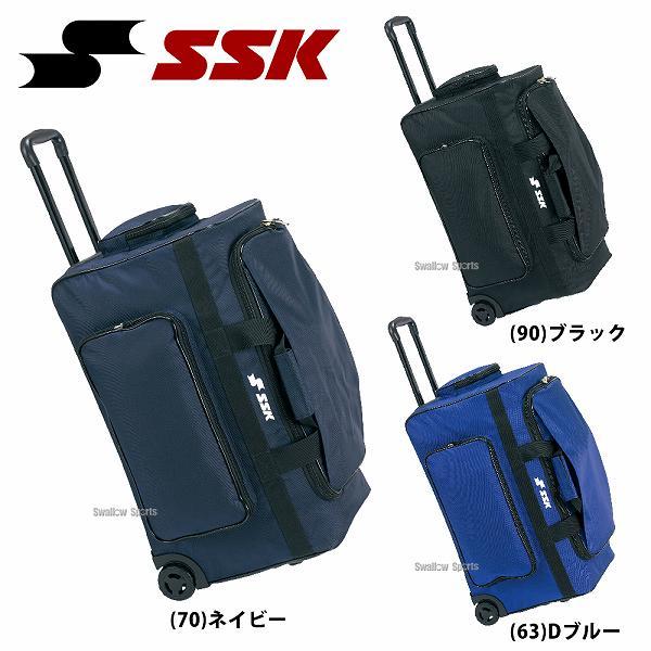 SSK エスエスケイ 消音キャスターバッグ BH3001 合宿 秋季大会 野球用品 スワロースポーツ