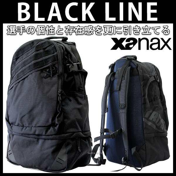ザナックス トラスト BLACK LINE 2ルーム バックパック リュック BA-G807 バッグ バック 遠征バッグ 野球部 リュック 遠征 合宿 野球用品 スワロースポーツ